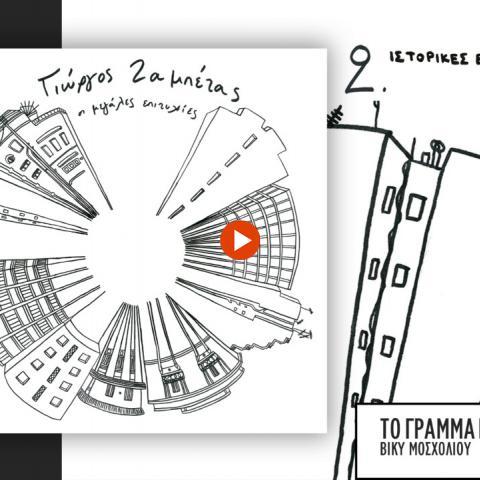 Βίκυ Μοσχολιού - Το Γράμμα Και Η Φωτογραφία - Official Audio Release