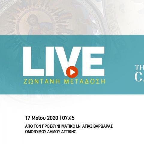 LIVE: Θ. ΛΕΙΤΟΥΡΓΙΑ ΚΥΡΙΑΚΗΣ ΤΗΣ ΣΑΜΑΡΕΙΤΙΔΟΣ