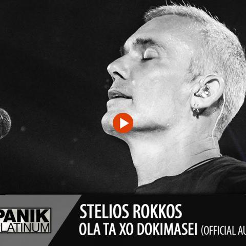 Στέλιος Ρόκκος - Όλα τα χω δοκιμάσει   New Song 2014