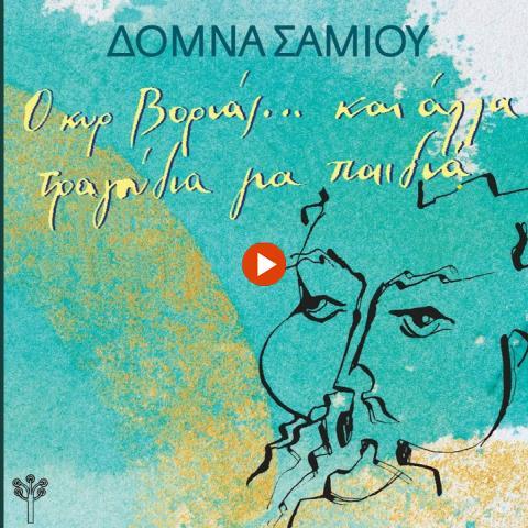 Με Γέλασαν τα Πουλιά (Θράκη) (feat. Βαγγέλης Δημούδης)