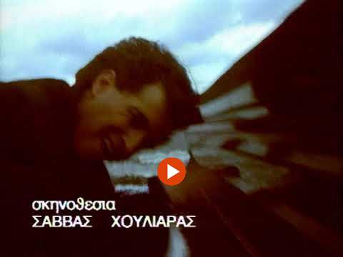 Κώστας Μπίγαλης - Του Αιγαίου Τα Blues   Official Video Clip