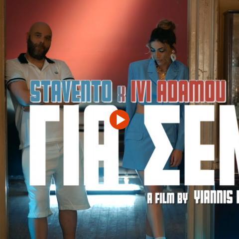 Stavento feat. Ήβη Αδάμου - Για Σένα (Official Music Video)