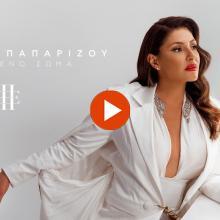 Έλενα Παπαρίζου - Σε Ξένο Σώμα | Official Music Video