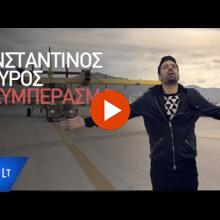 Κωνσταντίνος Αργυρός - Το Συμπέρασμα - Official Video Clip