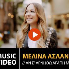 Μελίνα Ασλανίδου - Αν Σ' Αρνηθώ Αγάπη Μου (Official Music Video HD)