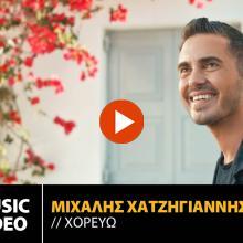 Μιχάλης Χατζηγιάννης - Χορεύω   Official Music Video (HD)