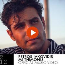 Πέτρος Ιακωβίδης - Μη Θυμώνεις - Official Music Video