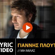 Γιάννης Πλούταρχος - Μη Μιλάς | Giannis Ploutarhos - Mi Milas (Official Lyric Video HQ)