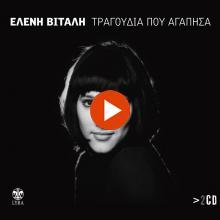 Ελένη Βιτάλη - Θαλασσάκι Μου | Official Audio Release