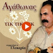 Αγάθωνας Ιακωβίδης - Θεσσαλονίκη μου | Official Audio Release
