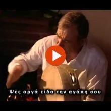 Μαύρο Γεράκι-Τσέρνο Πίλε-Παραδοσιακό Ξηροποτάμου