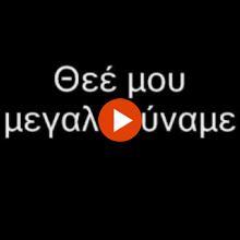 Thee mou megalodyname - Rebetiko (Θεέ μου μεγαλοδύναμε - Ρεμπέτικο)