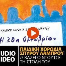 Παιδική Χορωδία Σπύρου Λάμπρου - Βάζει Ο Ντούτσε Τη Στολή Του (Official Audio Video)