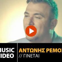 Αντώνης Ρέμος - Γίνεται   Antonis Remos - Ginetai   Official Music Video HD (+LYRICS)