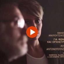 A bord de l' Aspasia - Thanos Mikroutsikos - Rita Antwnopoulou - Nikos Kavvadias