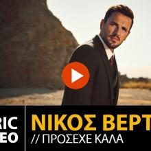 Nikos Vertis - Prosehe Kala / Νίκος Βέρτης - Πρόσεχε Καλά (Official Lyric Video)