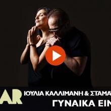 Ιουλία Καλλιμάνη & Σταμάτης Γονίδης - Γυναίκα Είναι - Official video clip