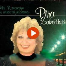 Δεν ξανακάνω όνειρα - Ρίτα Σακελλαρίου