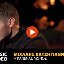 Μιχάλης Χατζηγιάννης - Κανένας Μόνος | Official Music Video (4K)