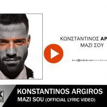 Κωνσταντίνος Αργυρός - Μαζί Σου - Official Lyric Video