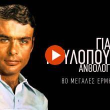 Μια αγάπη για το καλοκαίρι - Γιάννης Πουλόπουλος