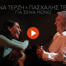 Γιάννα Τερζή & Πασχάλης Τερζής - Για Σένα Μόνο (Official Music Video)