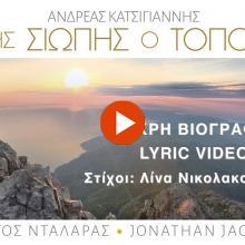 Γιώργος Νταλάρας - Μικρή Βιογραφία (Official Lyric Video)