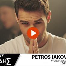 Πέτρος Ιακωβίδης - Βράδια Αξημέρωτα | Petros Iakovidis - Vradia Aksimerota (Official Music Video HD)