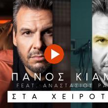 Πάνος Κιάμος - Στα Χειρότερα feat. Αναστάσιος Ράμμος | Official Video Clip
