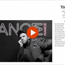 Πάνος Κιάμος - Τάσεις Φυγής - Official Lyric Video
