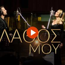 Νατάσα Θεοδωρίδου & Κωνσταντίνος Αργυρός - Λάθος Μου - Official Video Clip