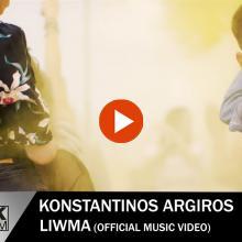 Κωνσταντίνος Αργυρός - Λιώμα - Official Music Video