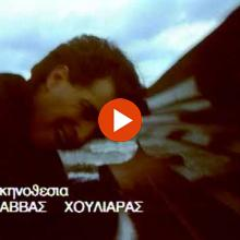 Κώστας Μπίγαλης - Του Αιγαίου Τα Blues | Official Video Clip
