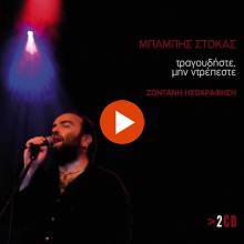 Μπάμπης Στόκας - Καίγομαι | Official Audio Release