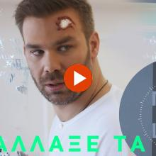 Γιώργος Σαμπάνης - Άλλαξε Τα Όλα   Official Video Clip