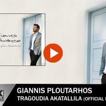 Γιάννης Πλούταρχος - Τραγούδια Ακατάλληλα - Official Lyric Video