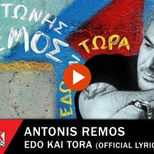 Αντώνης Ρέμος - Εδώ Και Τώρα - Official Lyric Video
