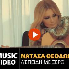 Νατάσα Θεοδωρίδου - Επειδή Με Ξέρω   Natasa Theodoridou - Epidi Me Xero (Official Music Video HD)
