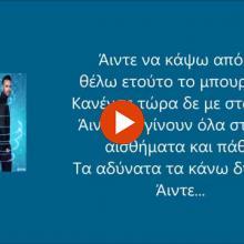 Ηλίας Βρεττός - Δεν Παν Να Λένε στίχοι | Hlias Vrettos - Den Pan Na Lene lyrics