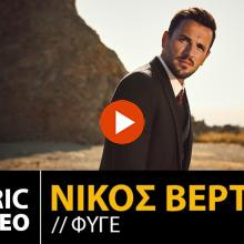 Nikos Vertis - Fige / Νίκος Βέρτης - Φύγε (Official Lyric Video)