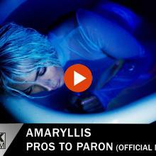 Αμαρυλλίς - Προς Το Παρόν - Official Music Video