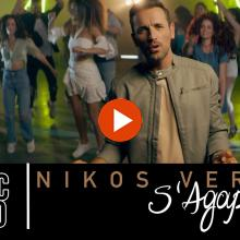 Nikos Vertis - S' Agapao / Νίκος Βέρτης - Σ' Αγαπάω (Official Videoclip 4K)