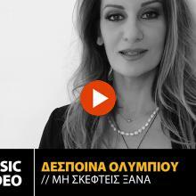 Δέσποινα Ολυμπίου - Μη Σκεφτείς Ξανά   Official Music Video (HD)