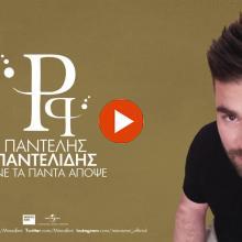 Pantelis Pantelidis - Κάνε Τα Πάντα Απόψε