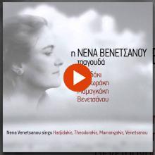Νένα Βενετσάνου - Τζιβαέρι | Nena Venetsanou - Tzivaeri - Official Audio Release