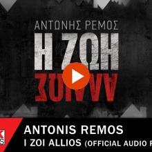 Αντώνης Ρέμος - Η Ζωή Αλλιώς   Antonis Remos - I Zoi Allios - Official Audio Release
