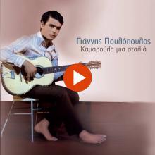Γιάννης Πουλόπουλος - Φραγκοσυριανή - Official Audio Release