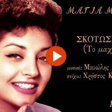 Μάγια Μελάγια ΣΚΟΤΩΣΕ ΜΕ (Το μαχαίρι) Μ. Χιώτης 1956