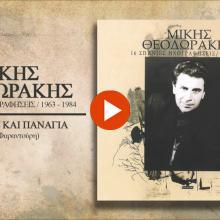 Μίκης Θεοδωράκης - Μάνα Μου Και Παναγιά - Official Audio Release