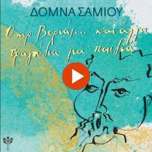 Αρκαδιανή (Πελοπόννησος) (feat. Ζαχαρίας Καρούνης)